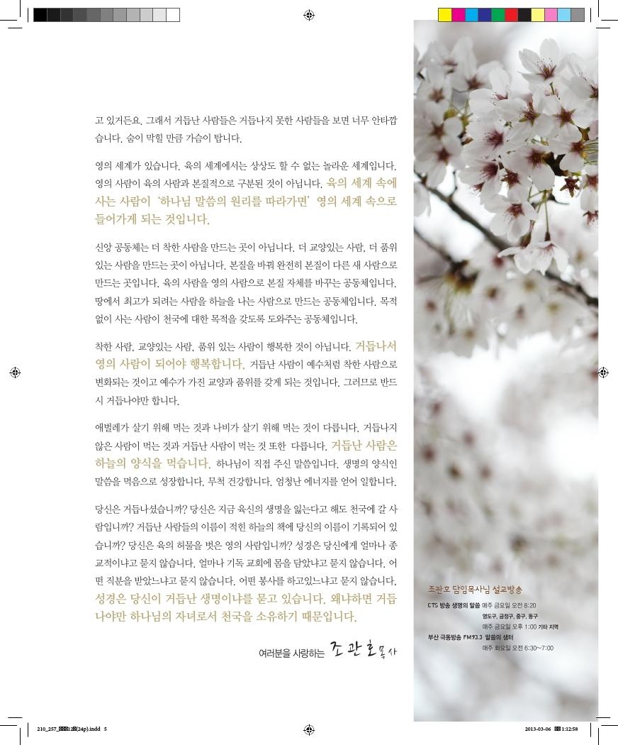 12호소식지.pdf_page_05.jpg