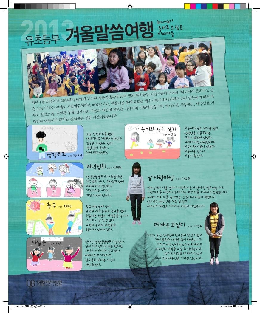 12호소식지.pdf_page_08.jpg