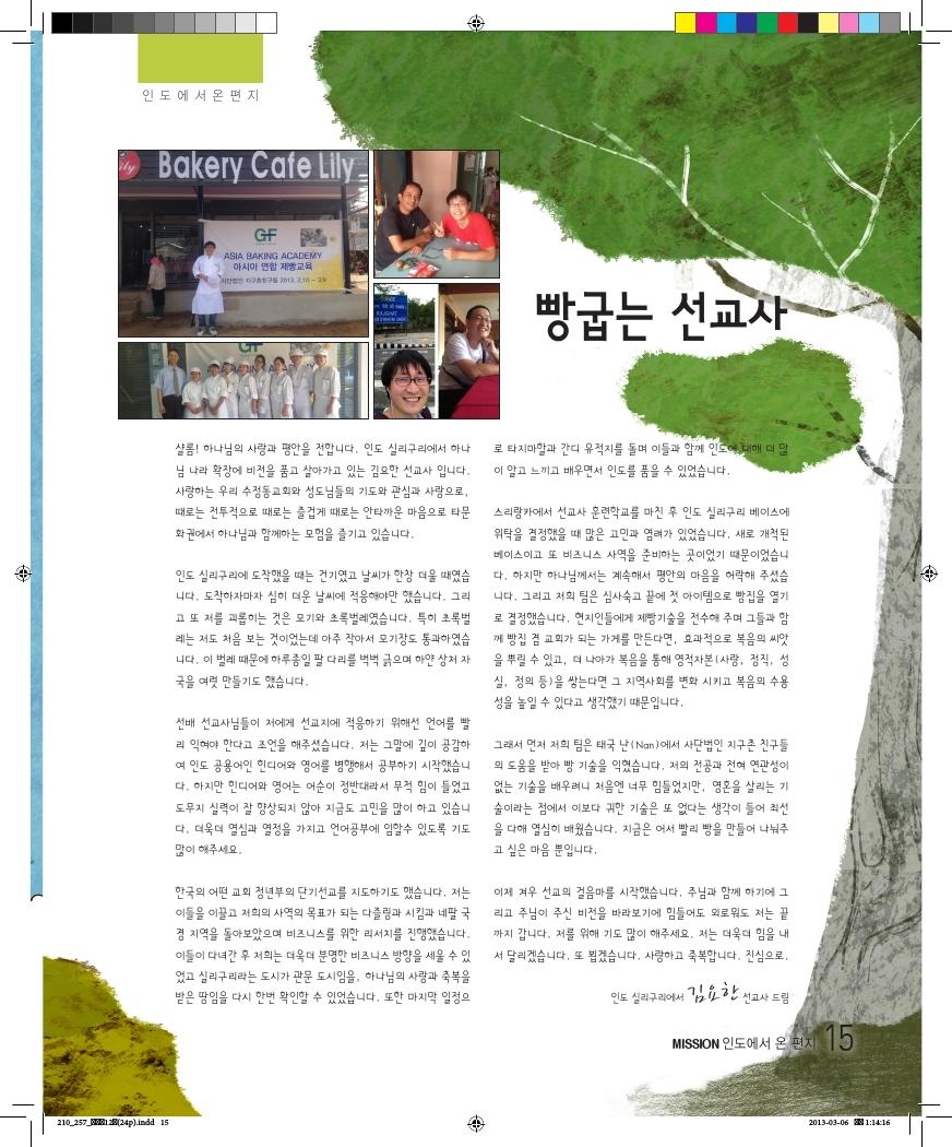 12호소식지.pdf_page_15.jpg