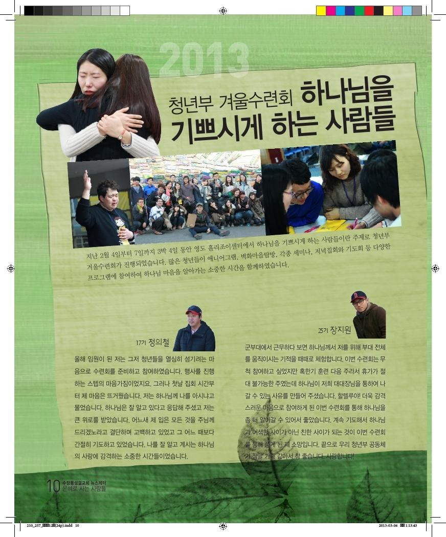 12호소식지.pdf_page_10.jpg