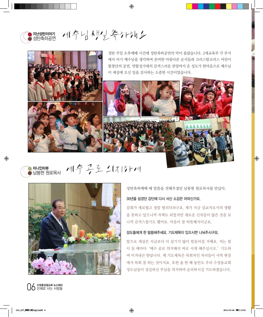 12호소식지.pdf_page_06.jpg