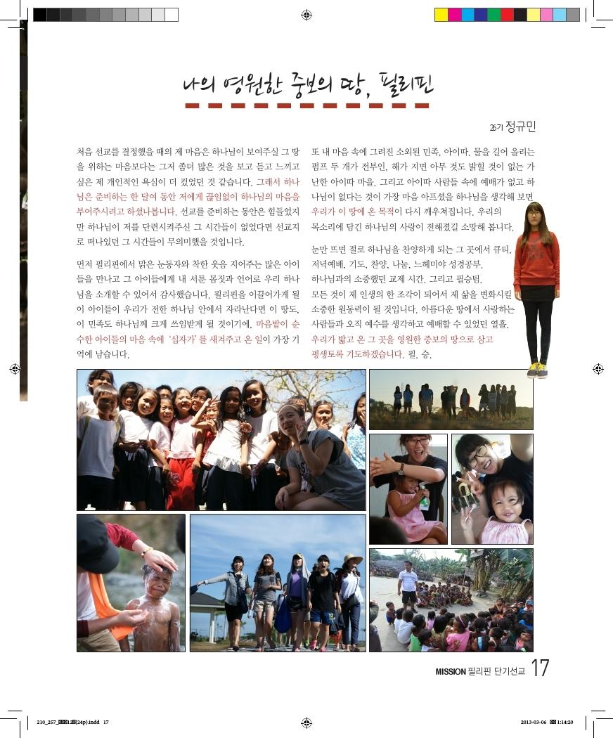 12호소식지.pdf_page_17.jpg