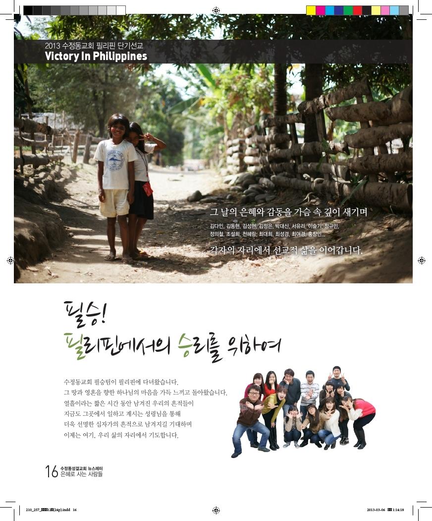 12호소식지.pdf_page_16.jpg