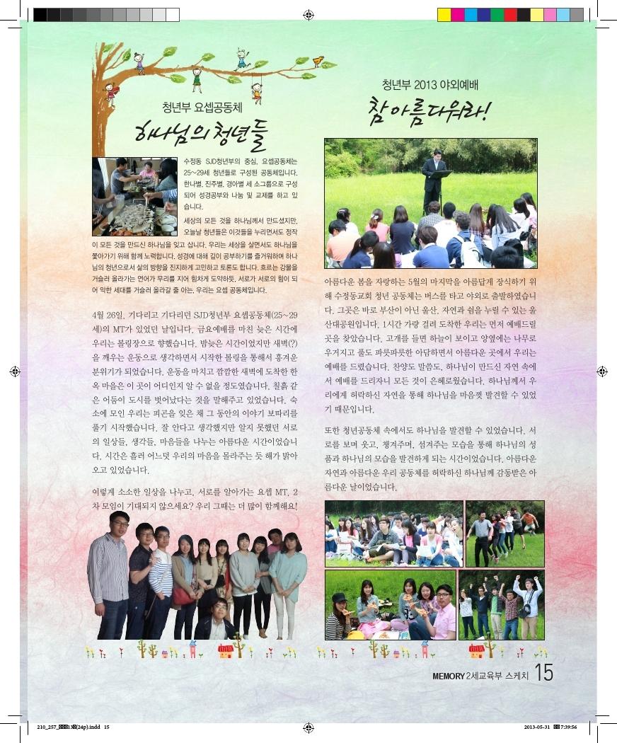 13호소식지.pdf_page_15.jpg