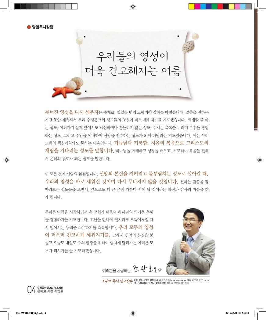 13호소식지.pdf_page_04.jpg
