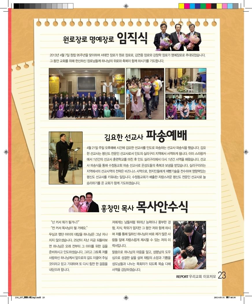 13호소식지.pdf_page_23.jpg