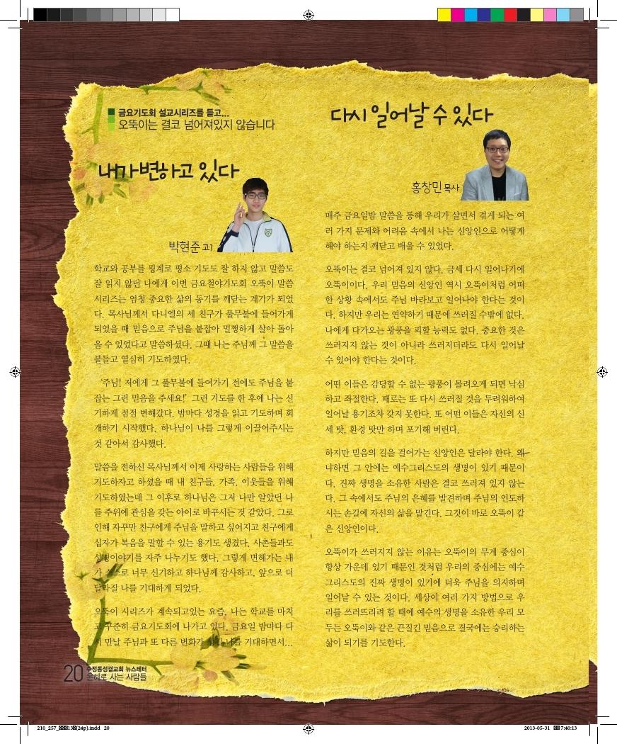13호소식지.pdf_page_20.jpg