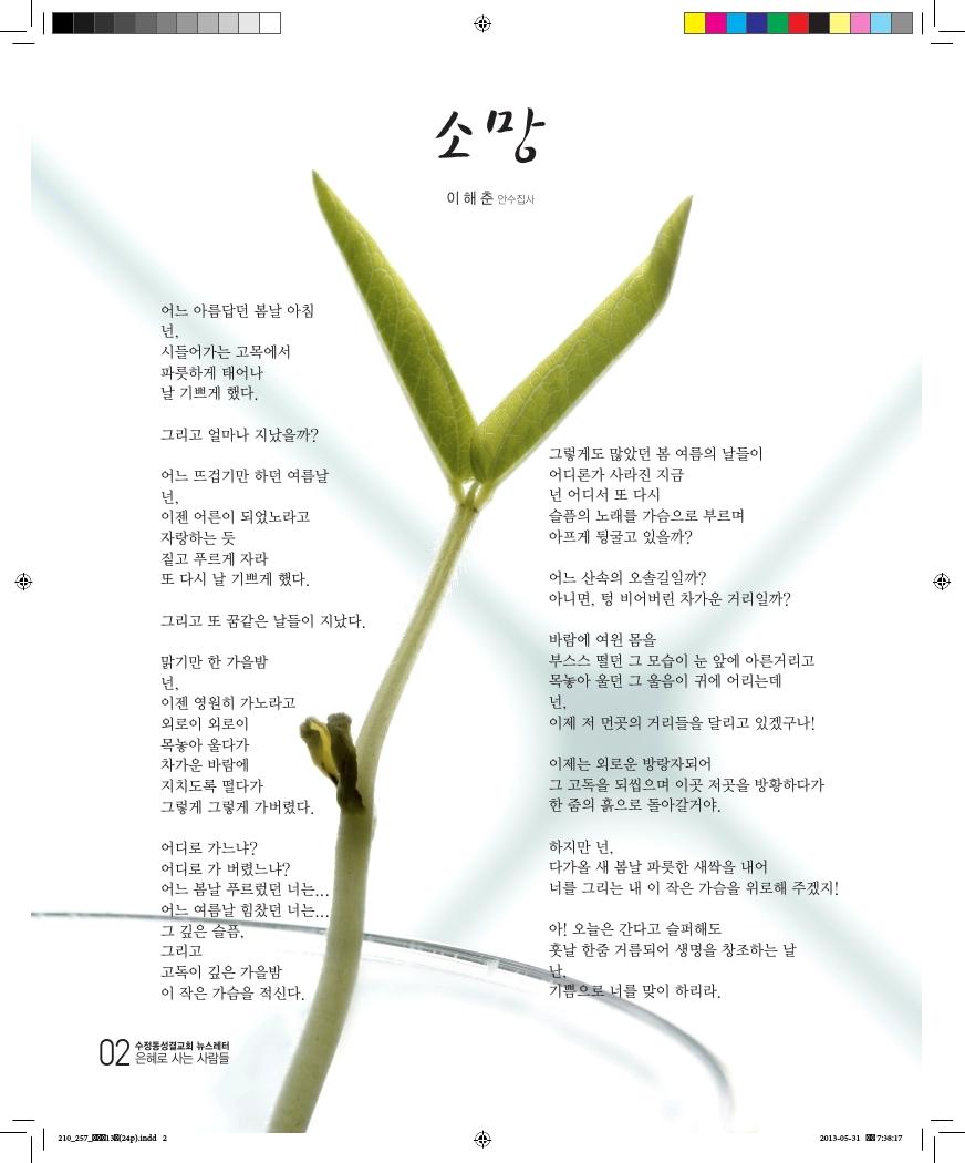 13호소식지.pdf_page_02.jpg