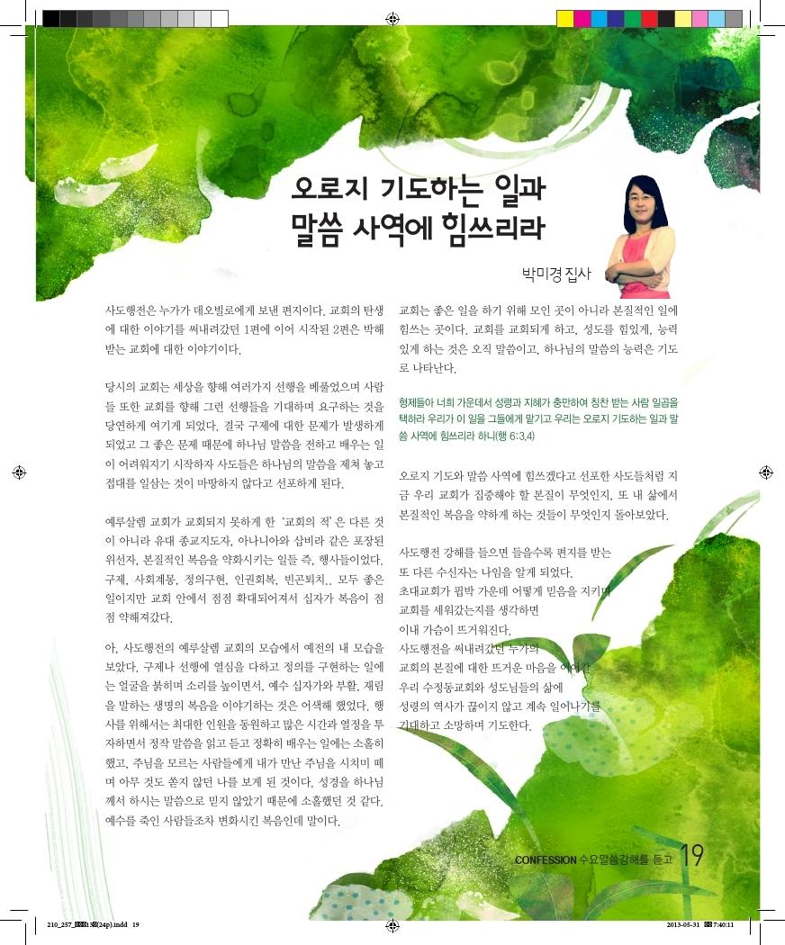 13호소식지.pdf_page_19.jpg