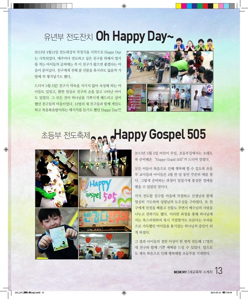 13호소식지.pdf_page_13.jpg