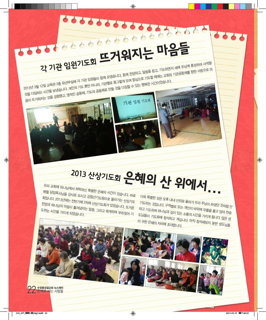 13호소식지.pdf_page_22.jpg