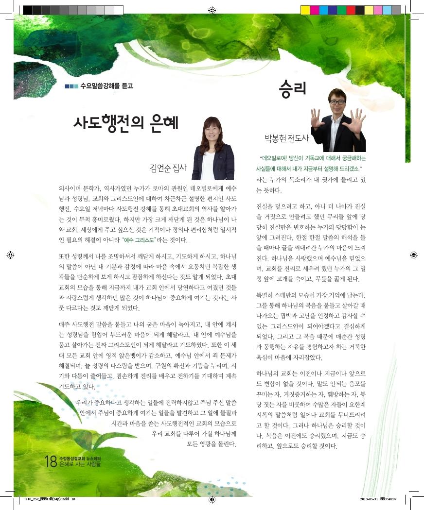 13호소식지.pdf_page_18.jpg