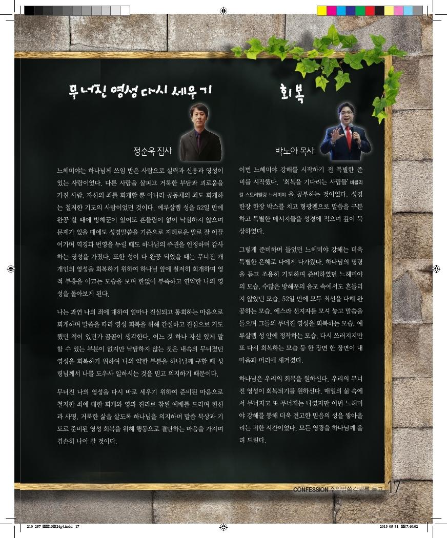 13호소식지.pdf_page_17.jpg