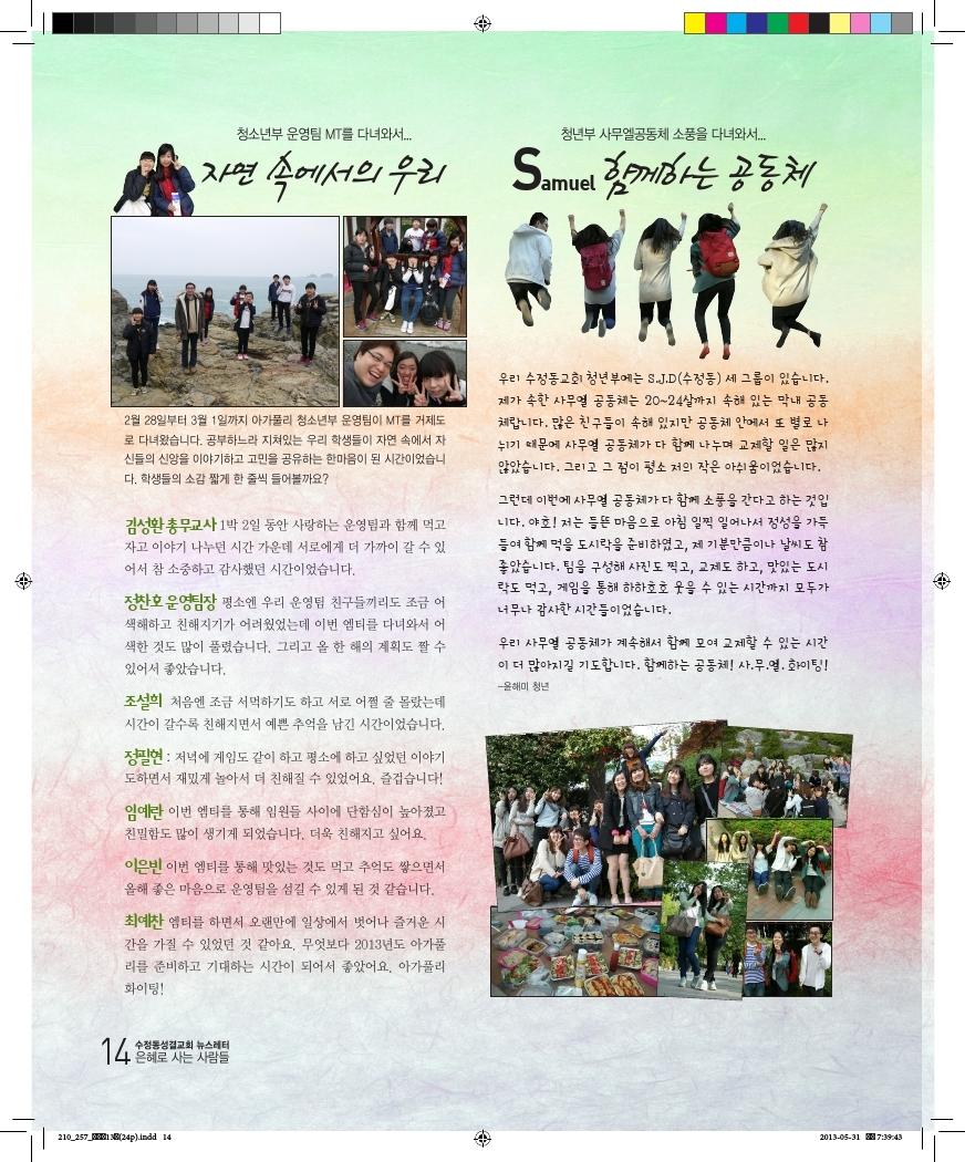 13호소식지.pdf_page_14.jpg