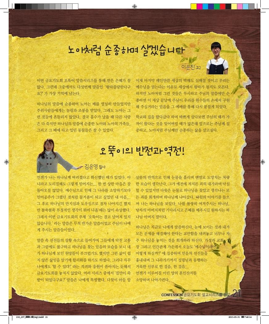 13호소식지.pdf_page_21.jpg