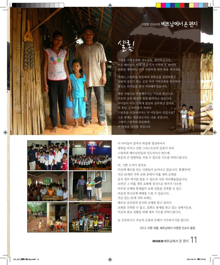 13호소식지.pdf_page_11.jpg