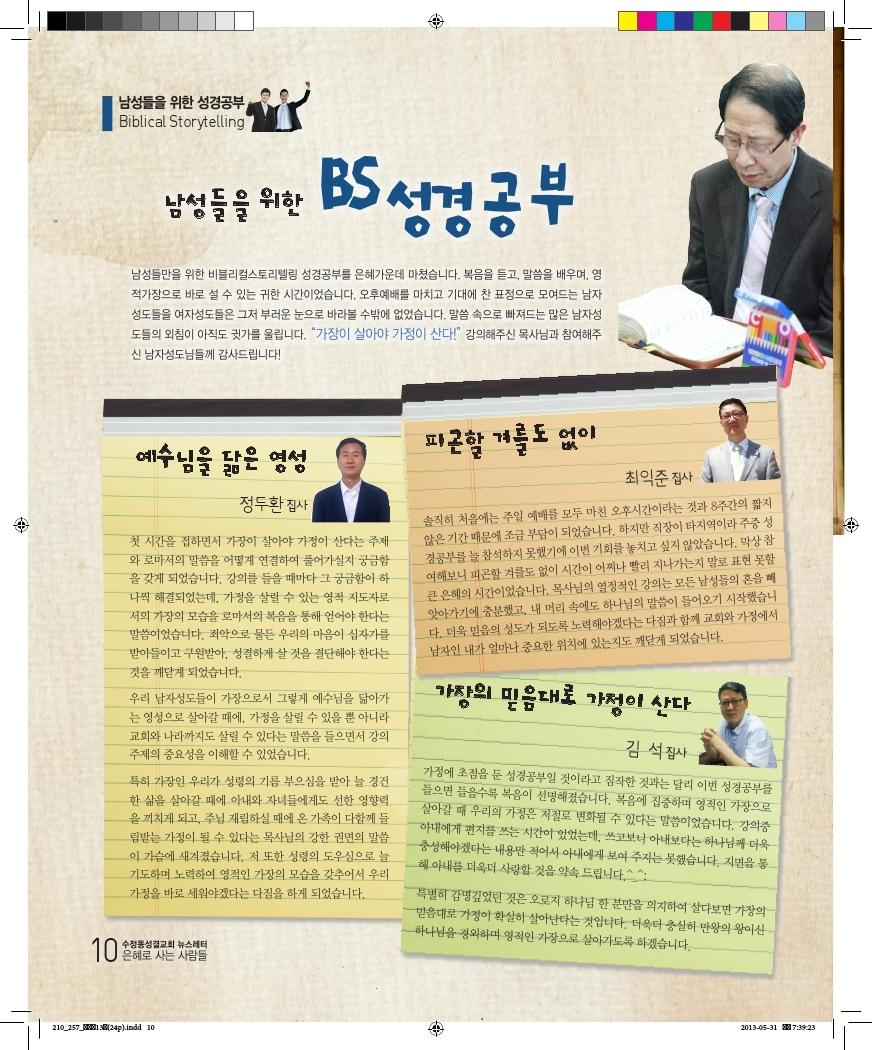 13호소식지.pdf_page_10.jpg