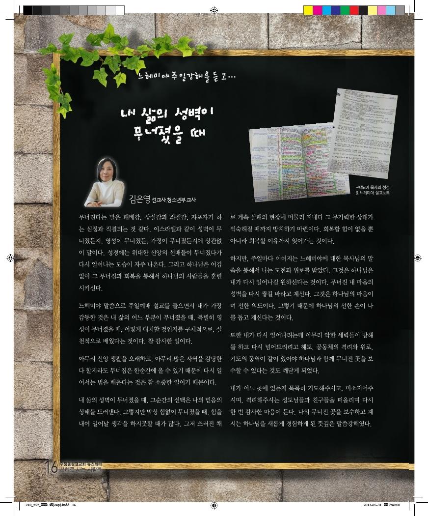 13호소식지.pdf_page_16.jpg