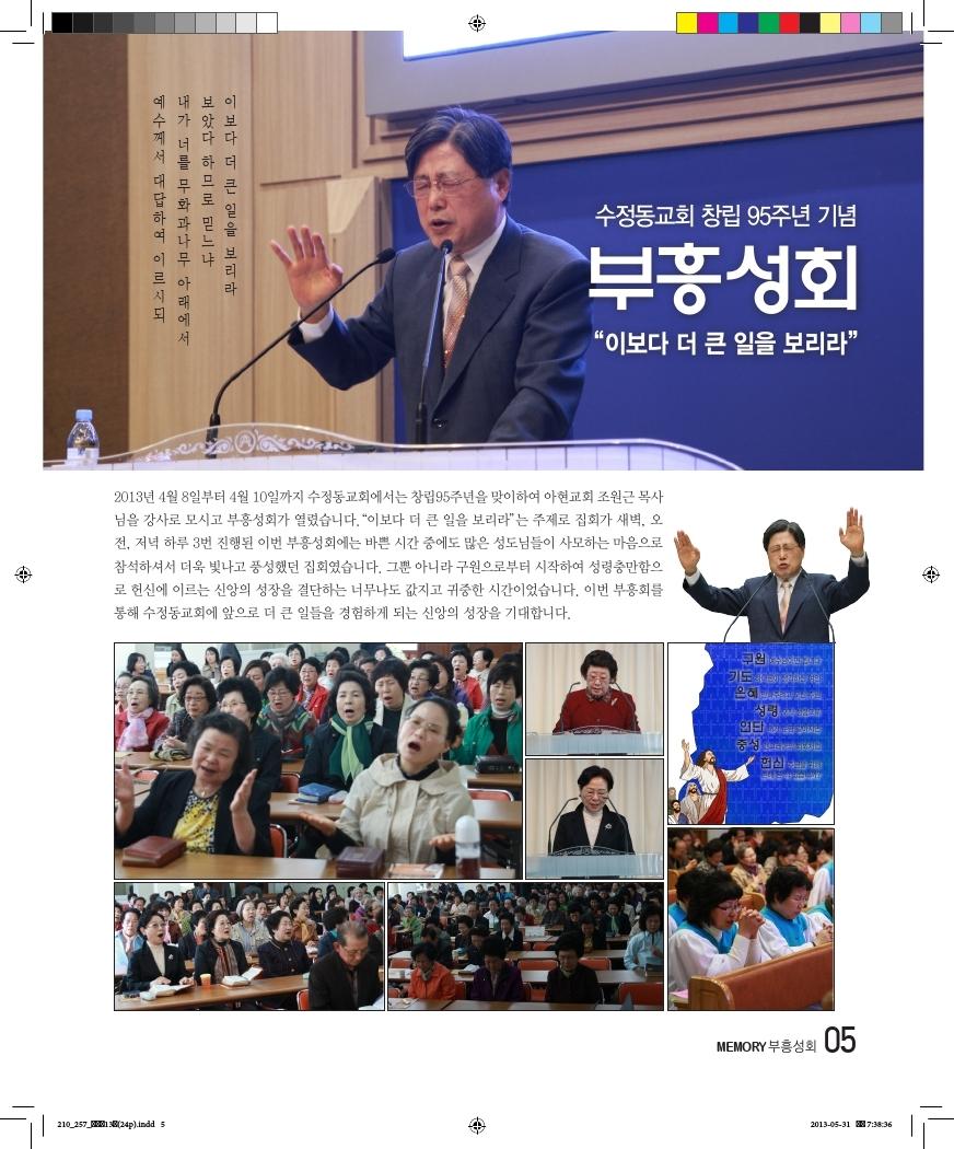 13호소식지.pdf_page_05.jpg