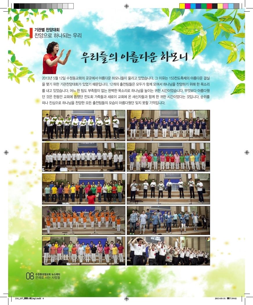 13호소식지.pdf_page_08.jpg