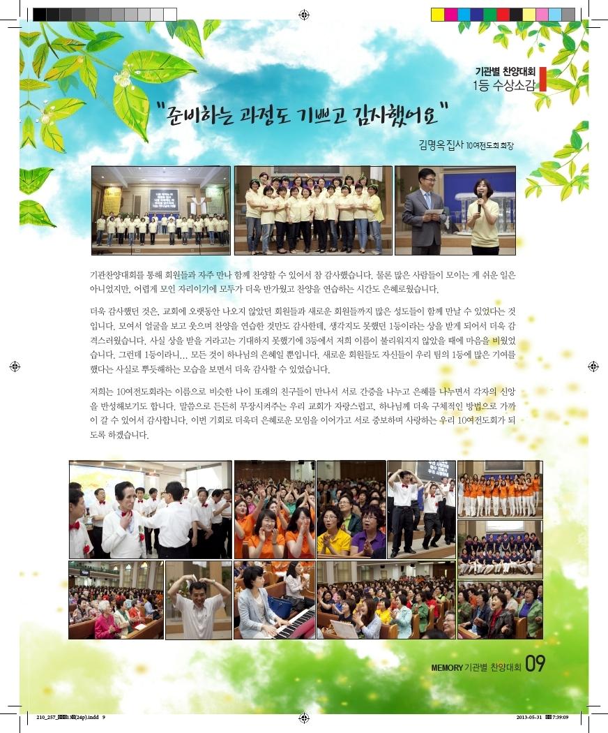 13호소식지.pdf_page_09.jpg