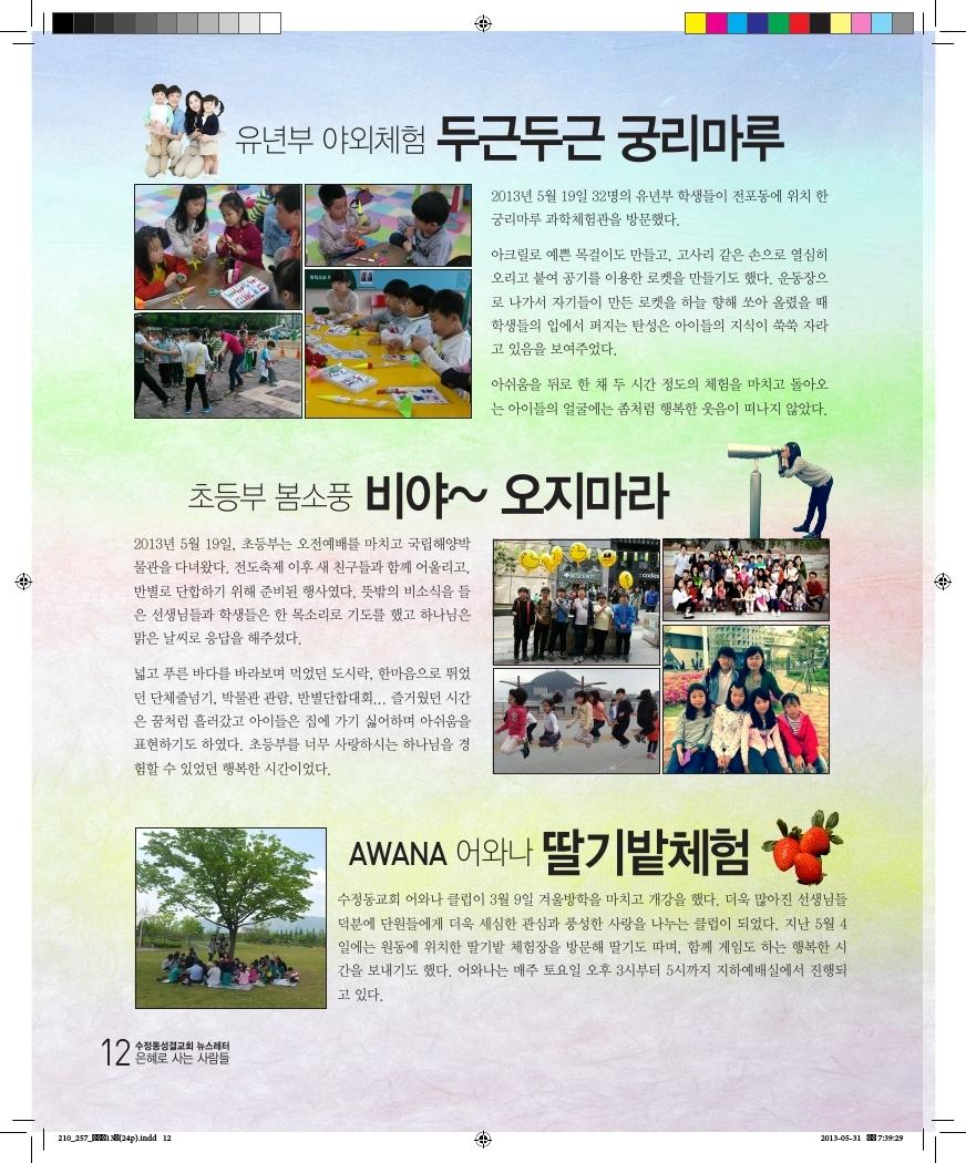 13호소식지.pdf_page_12.jpg