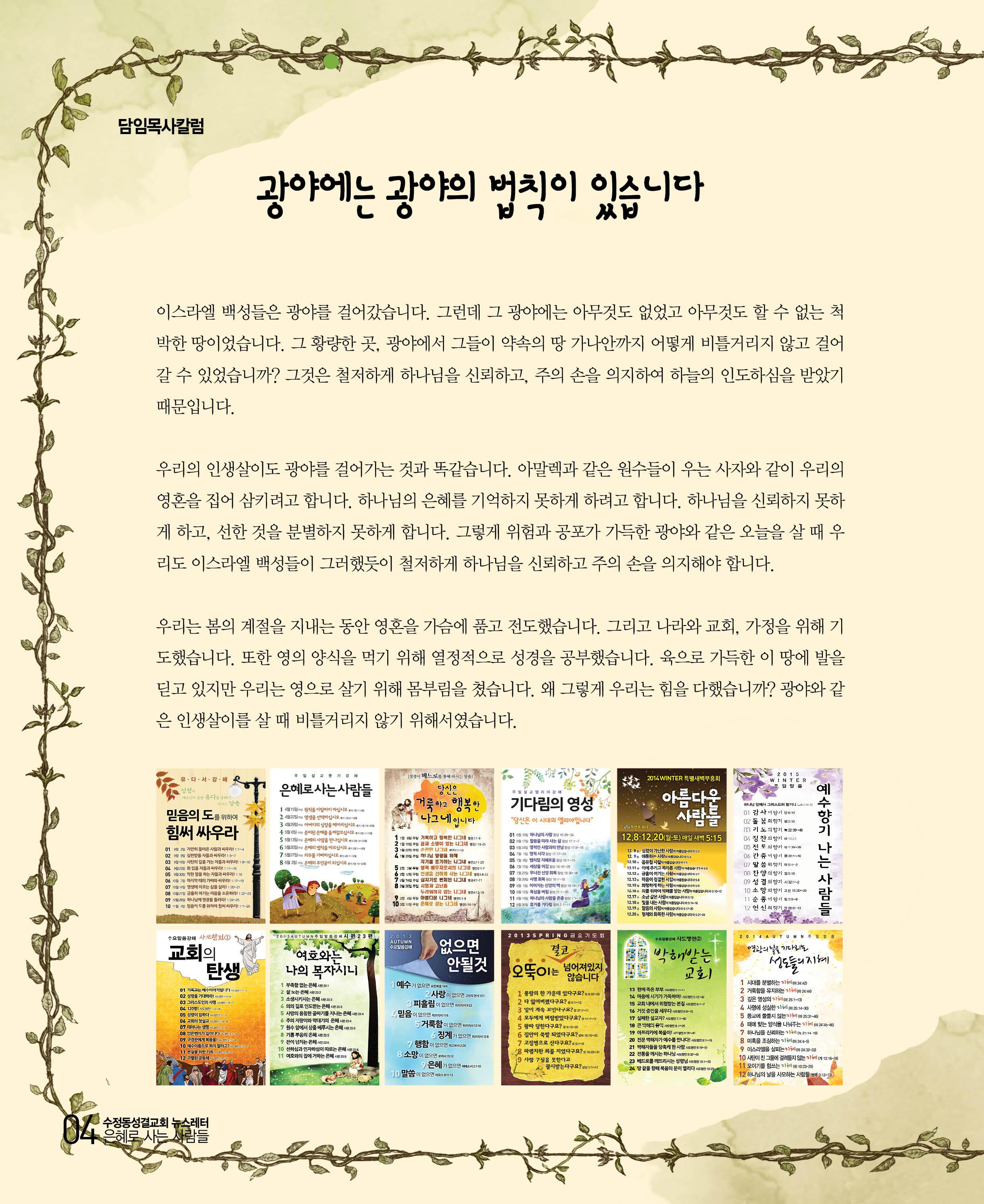 수정동교회소식지16호최종4.jpg