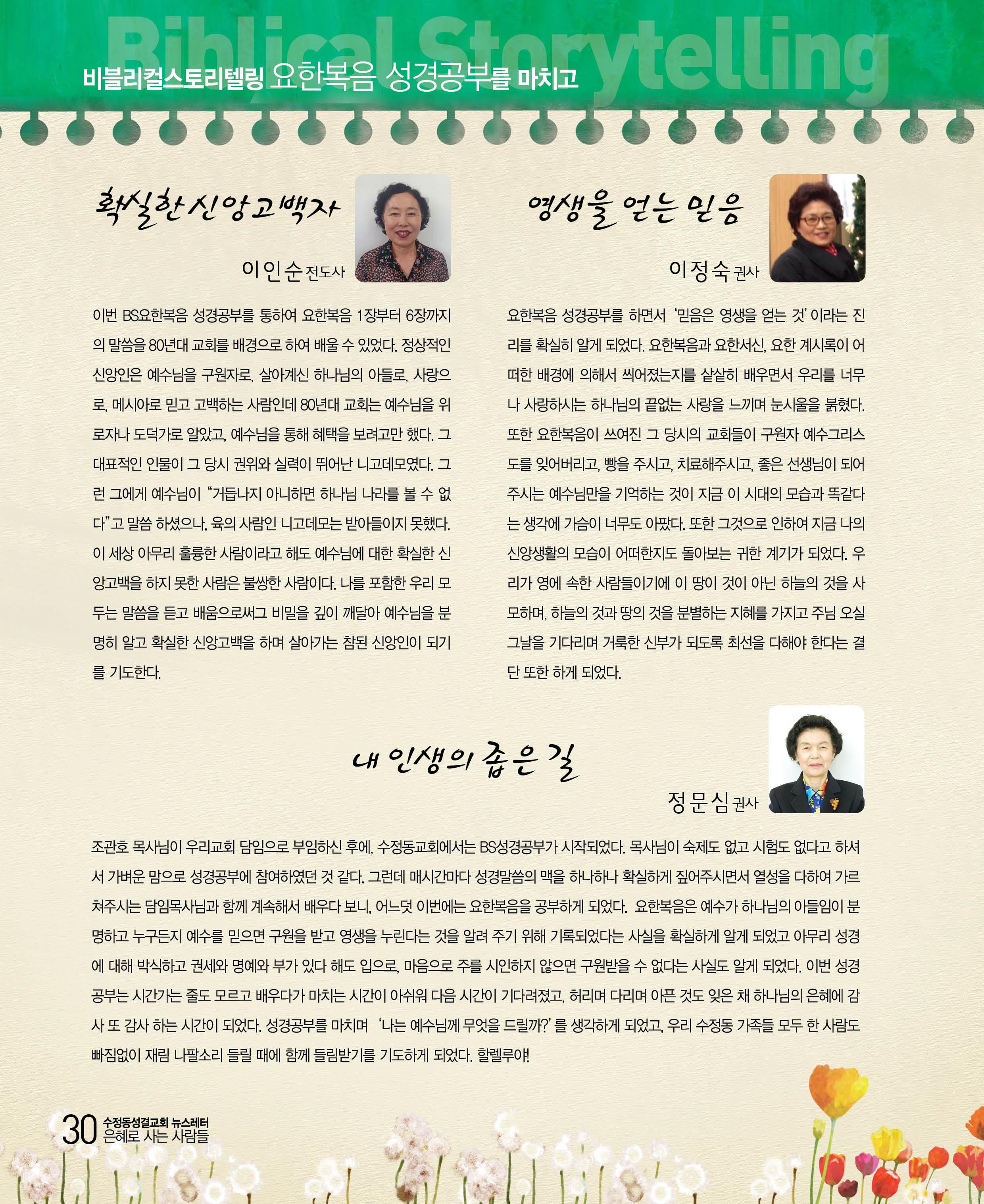 수정동교회소식지16호최종30.jpg
