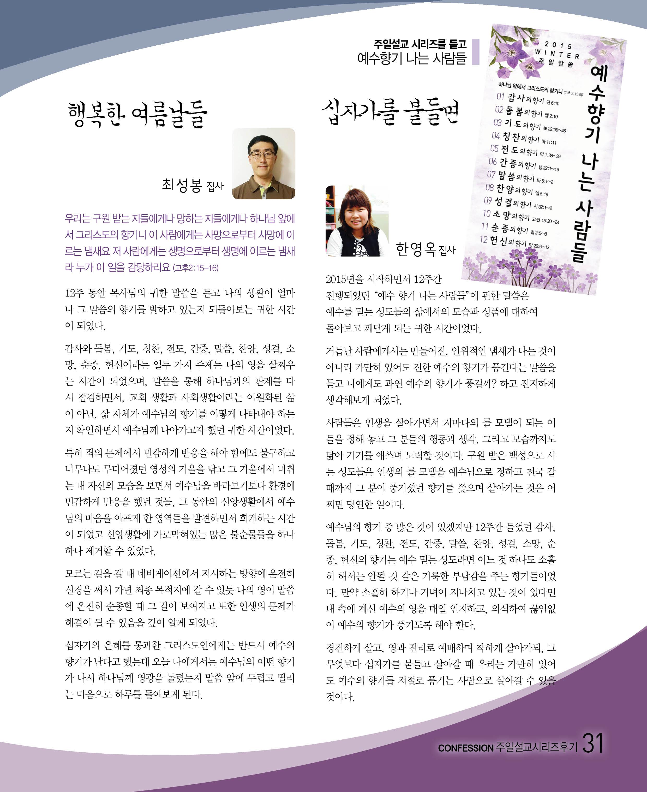 수정동교회소식지16호최종31.jpg