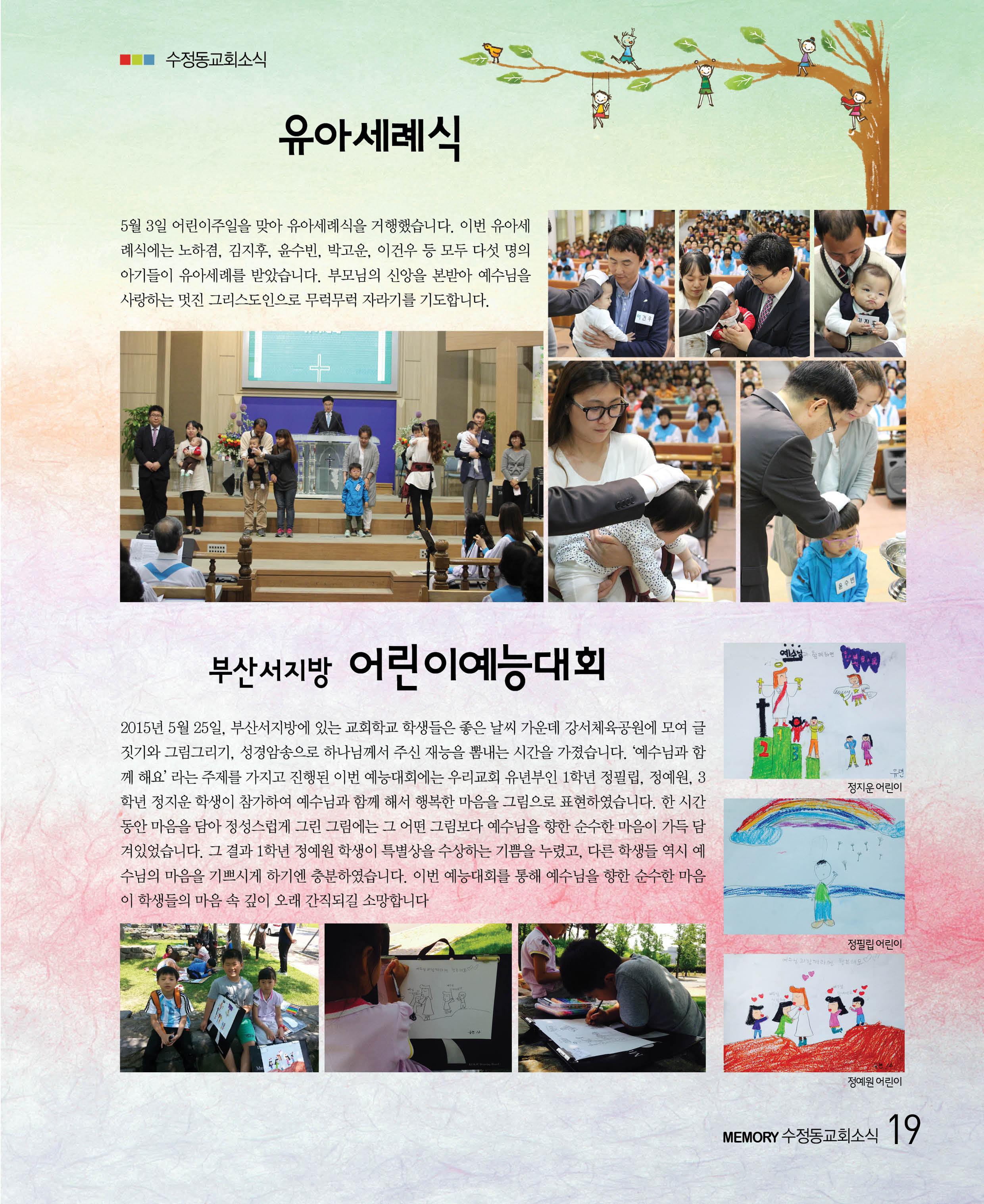 수정동교회소식지16호최종19.jpg