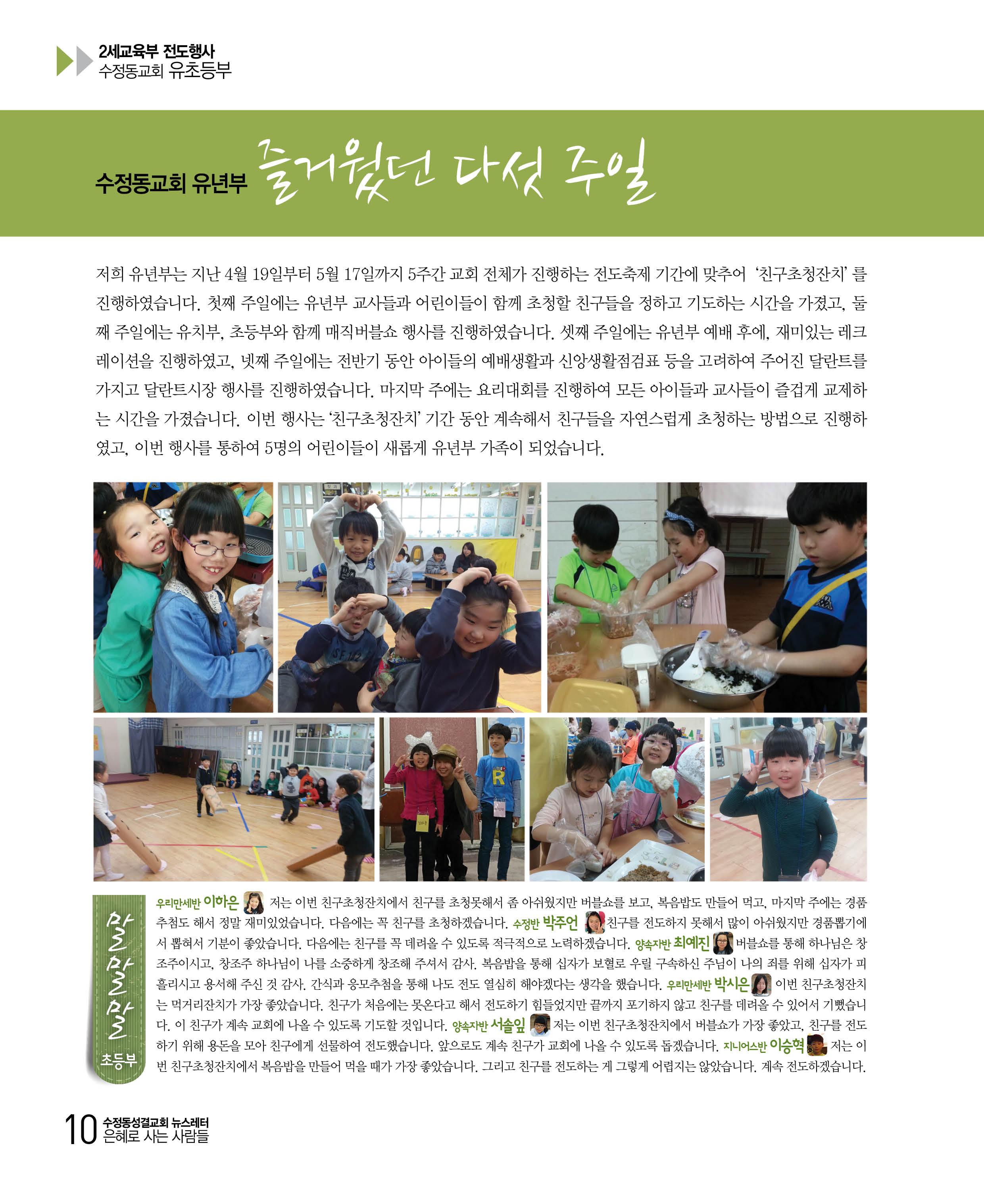 수정동교회소식지16호최종10.jpg