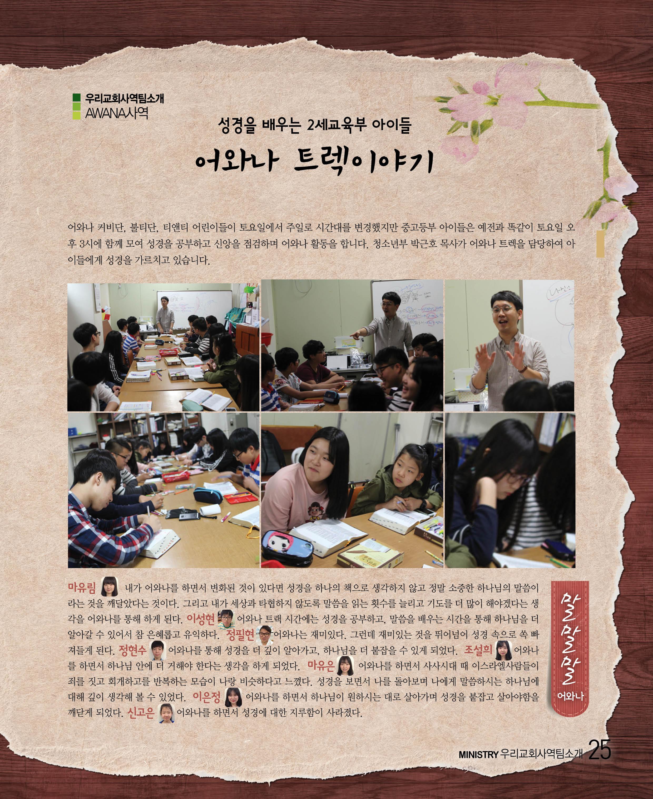 수정동교회소식지16호최종25.jpg