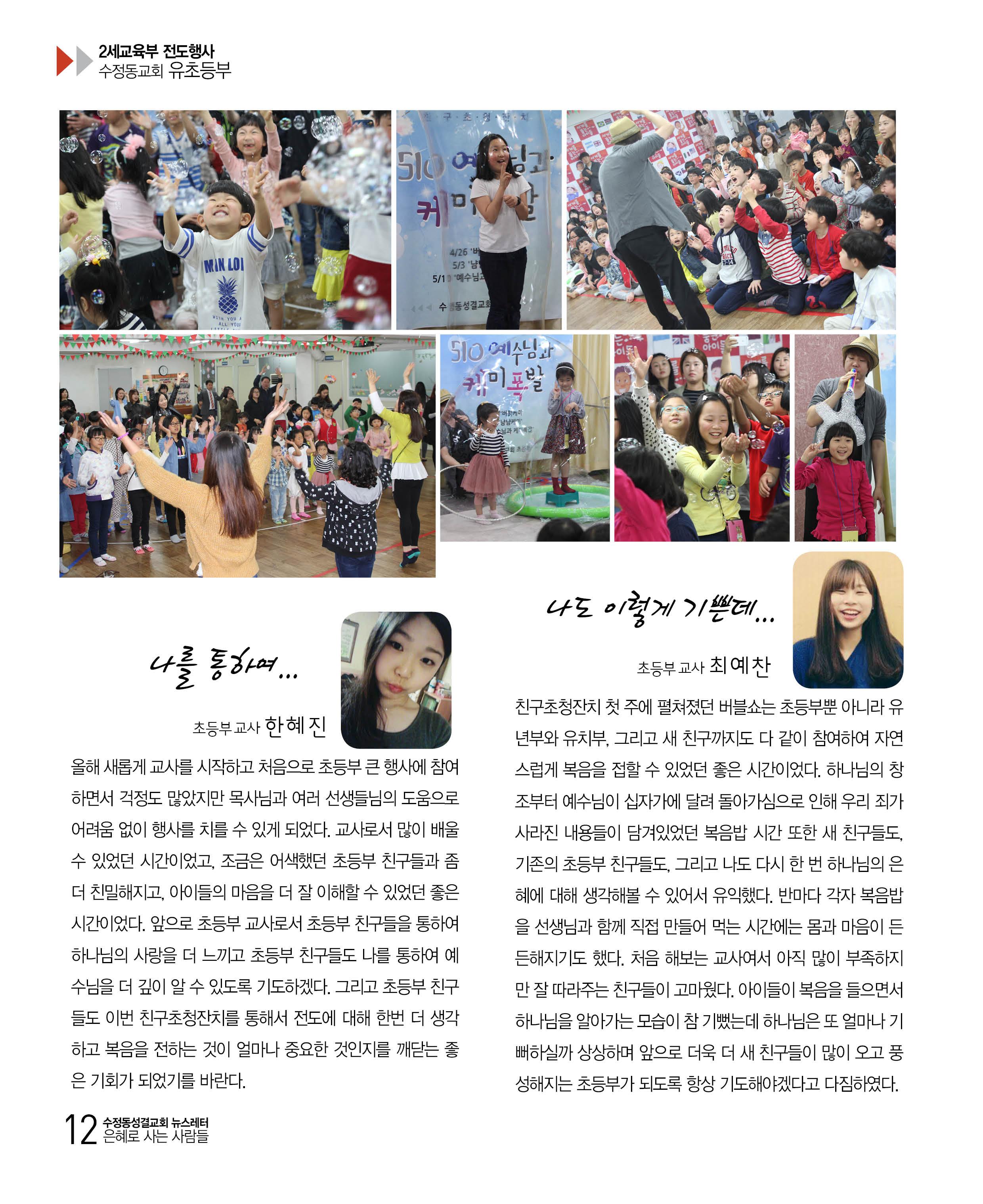 수정동교회소식지16호최종12.jpg