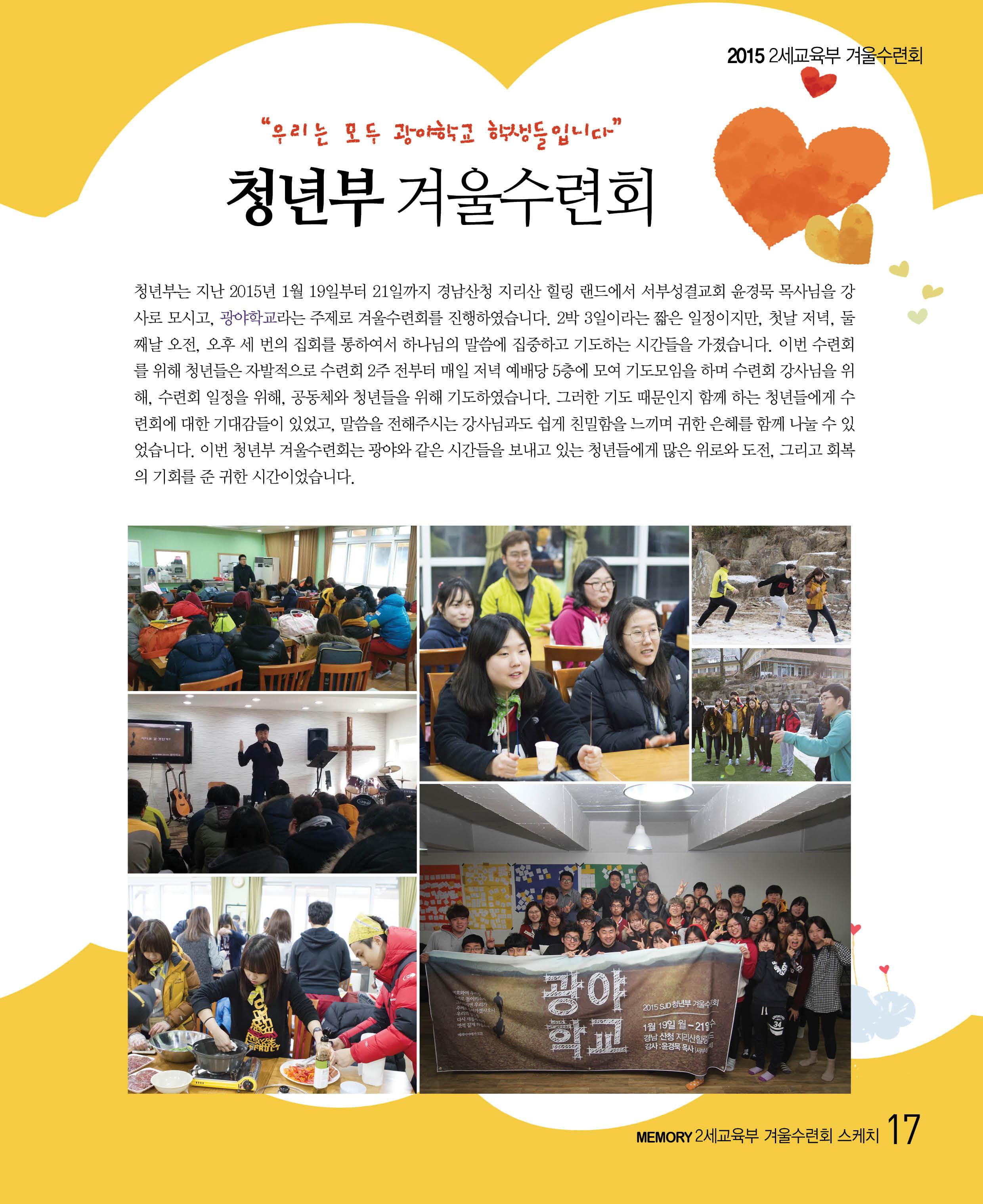 수정동교회소식지16호최종17.jpg