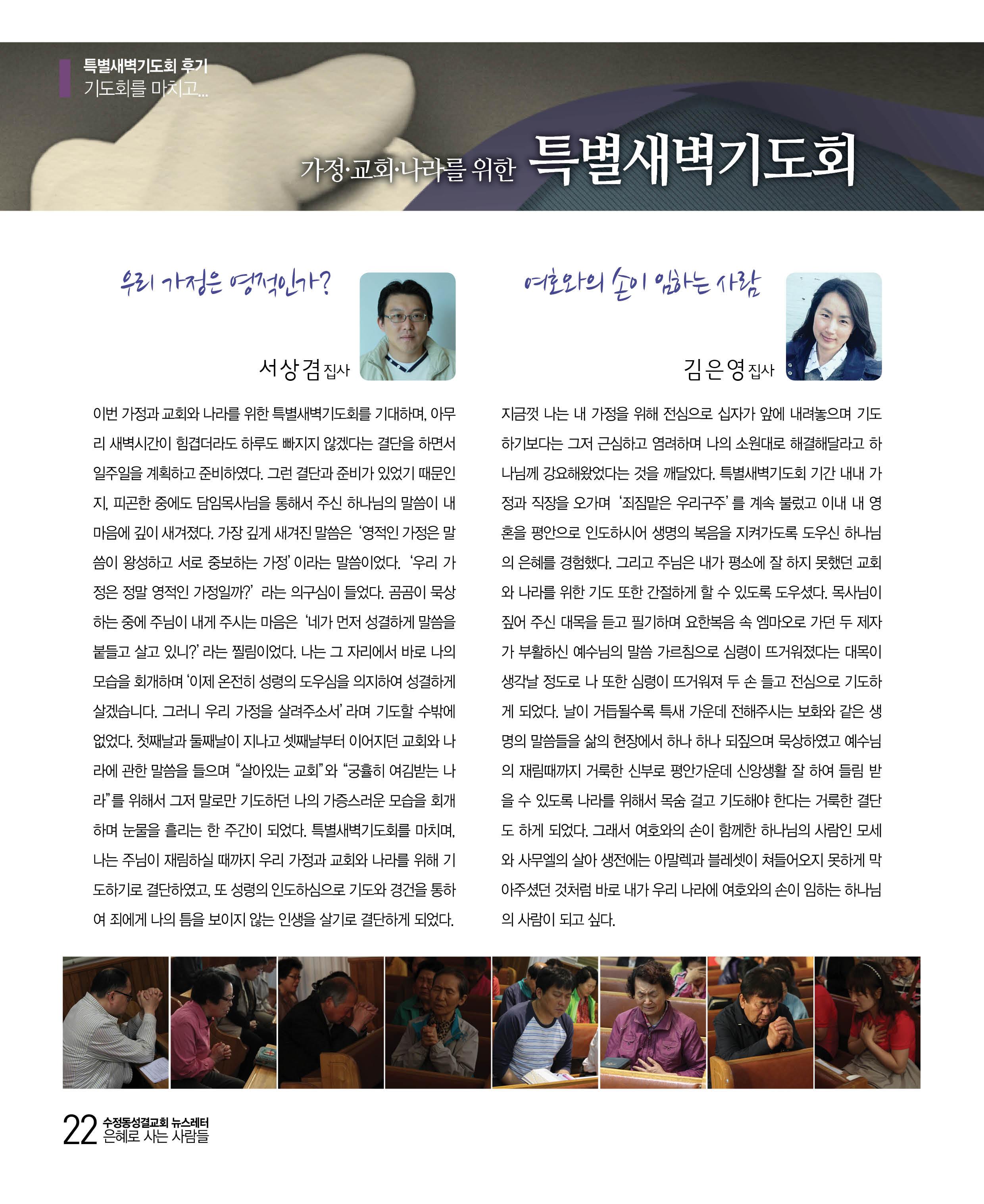 수정동교회소식지16호최종22.jpg