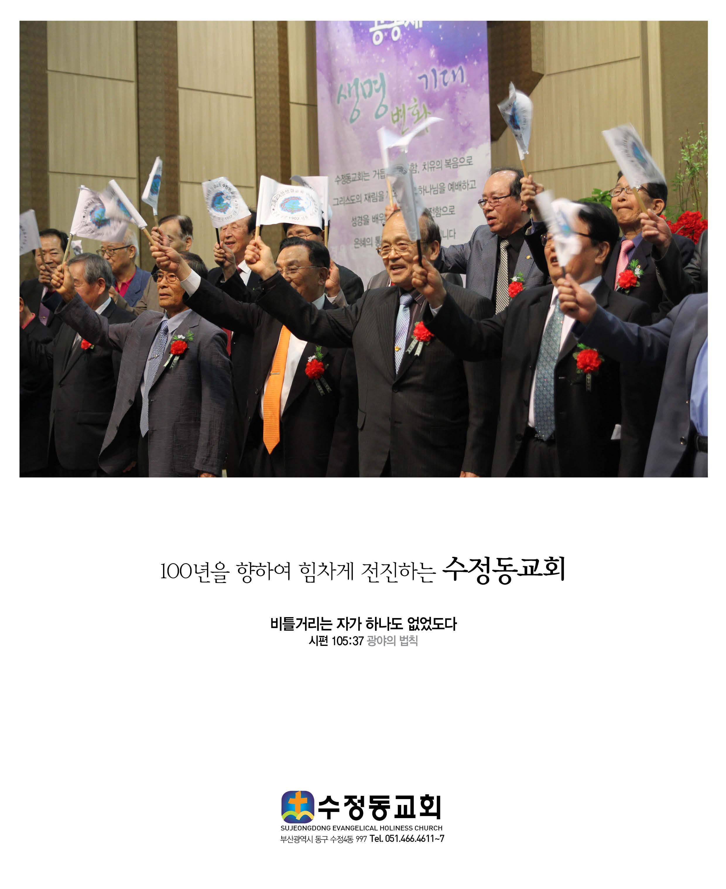 수정동교회소식지16호최종32.jpg