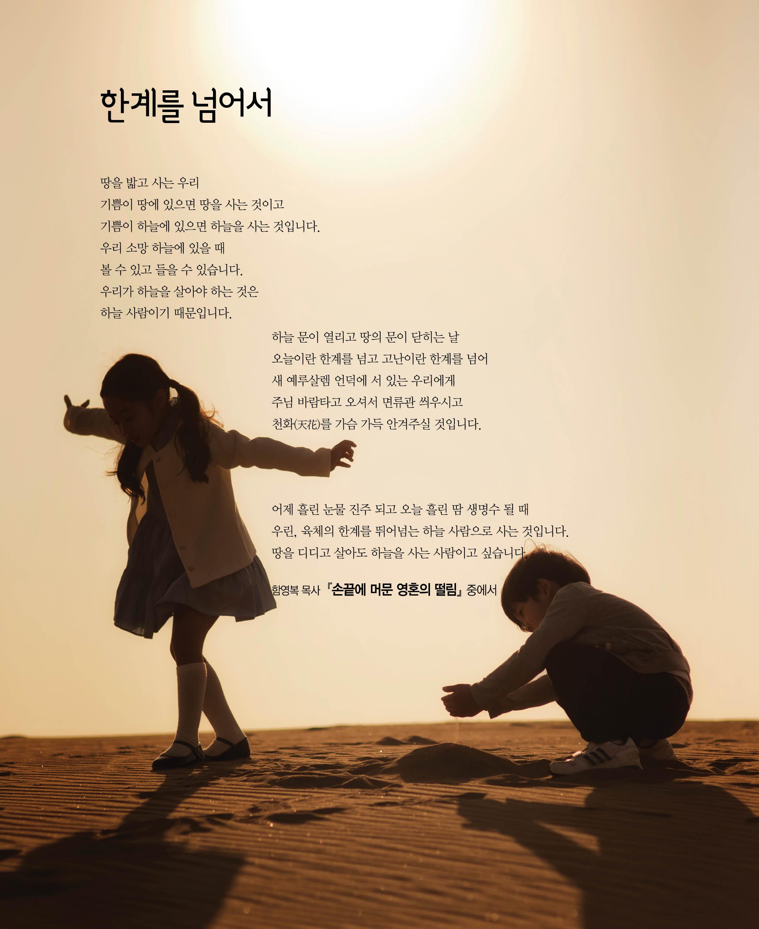 수정동교회소식지16호최종2.jpg