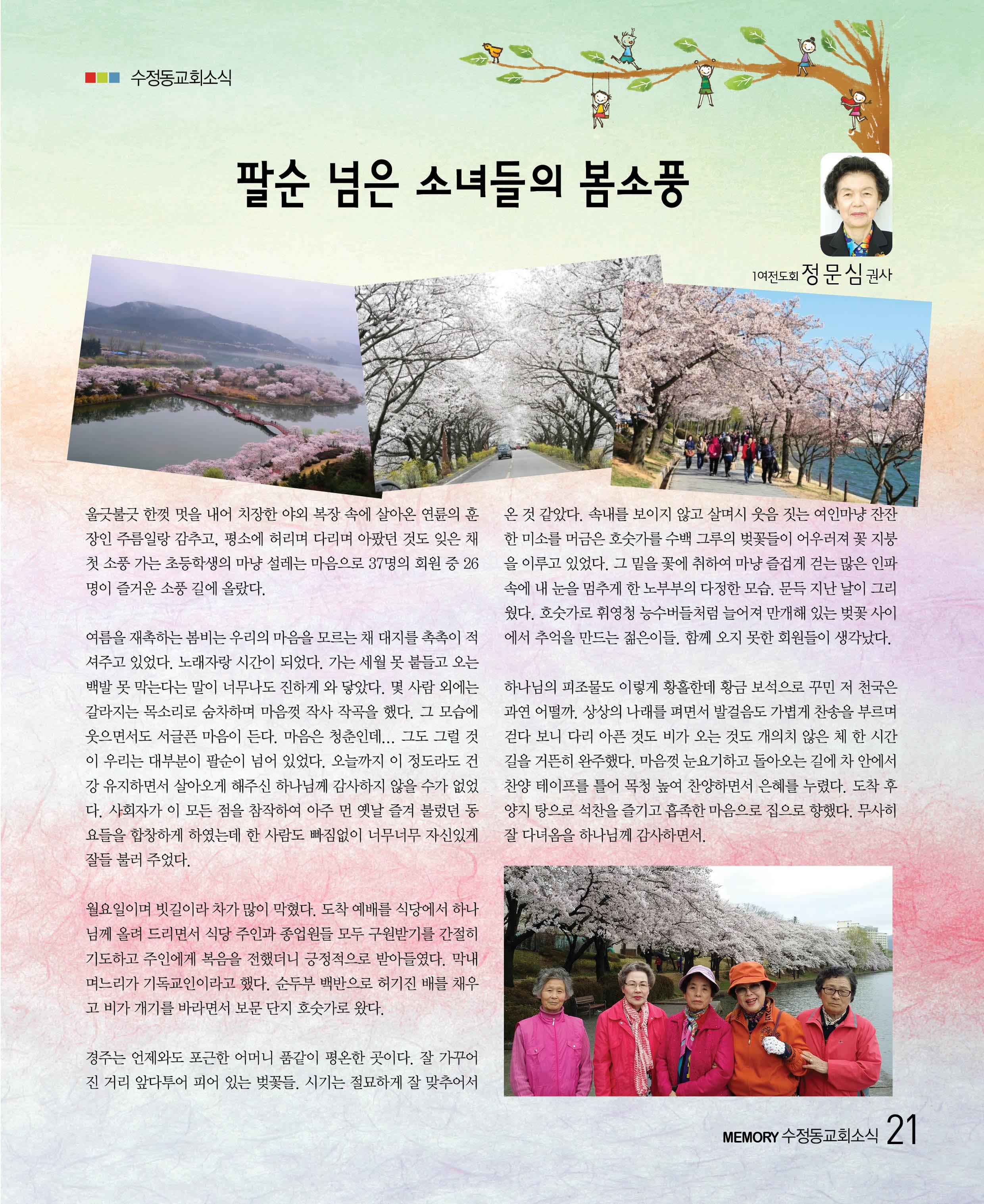 수정동교회소식지16호최종21.jpg