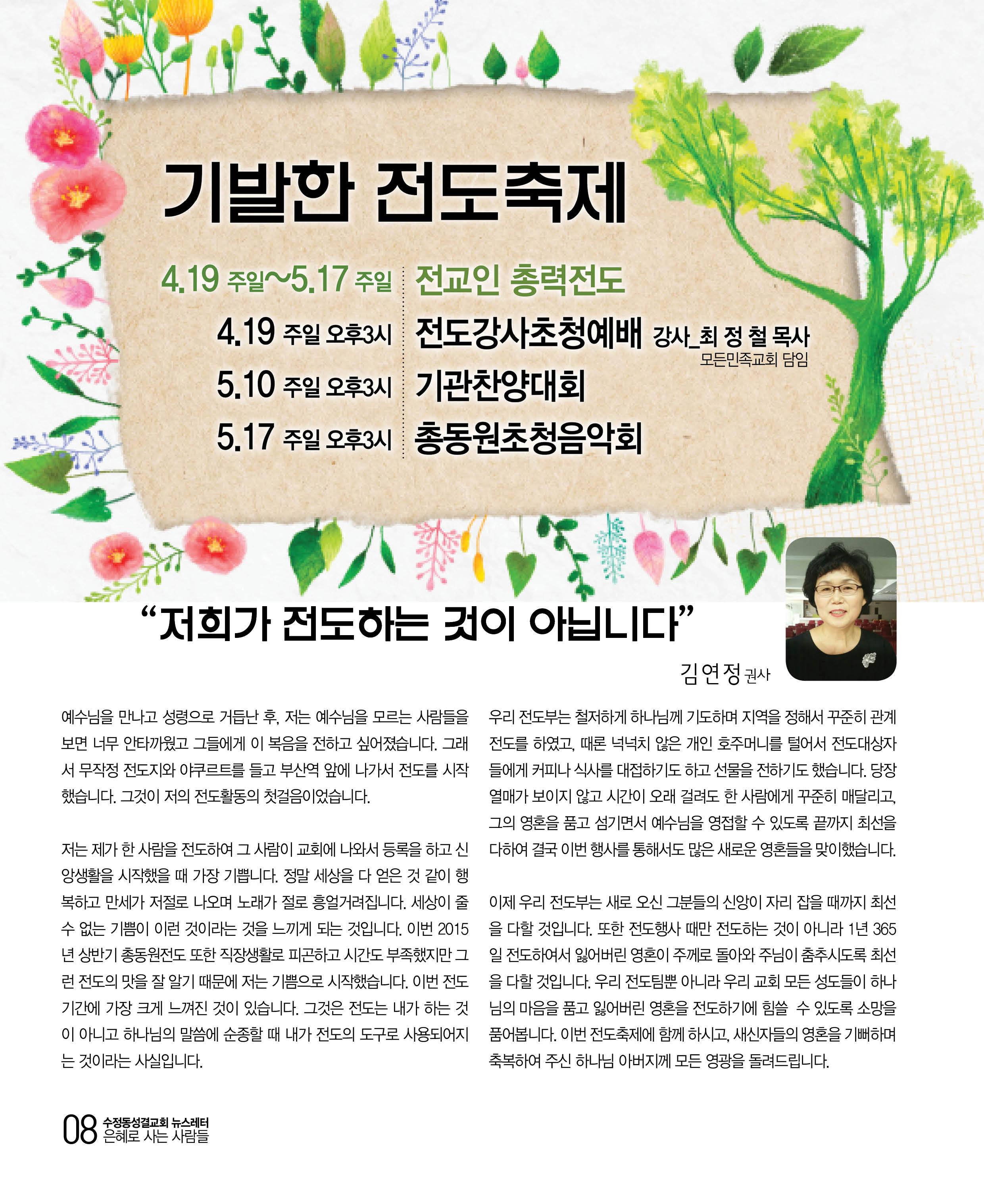 수정동교회소식지16호최종8.jpg
