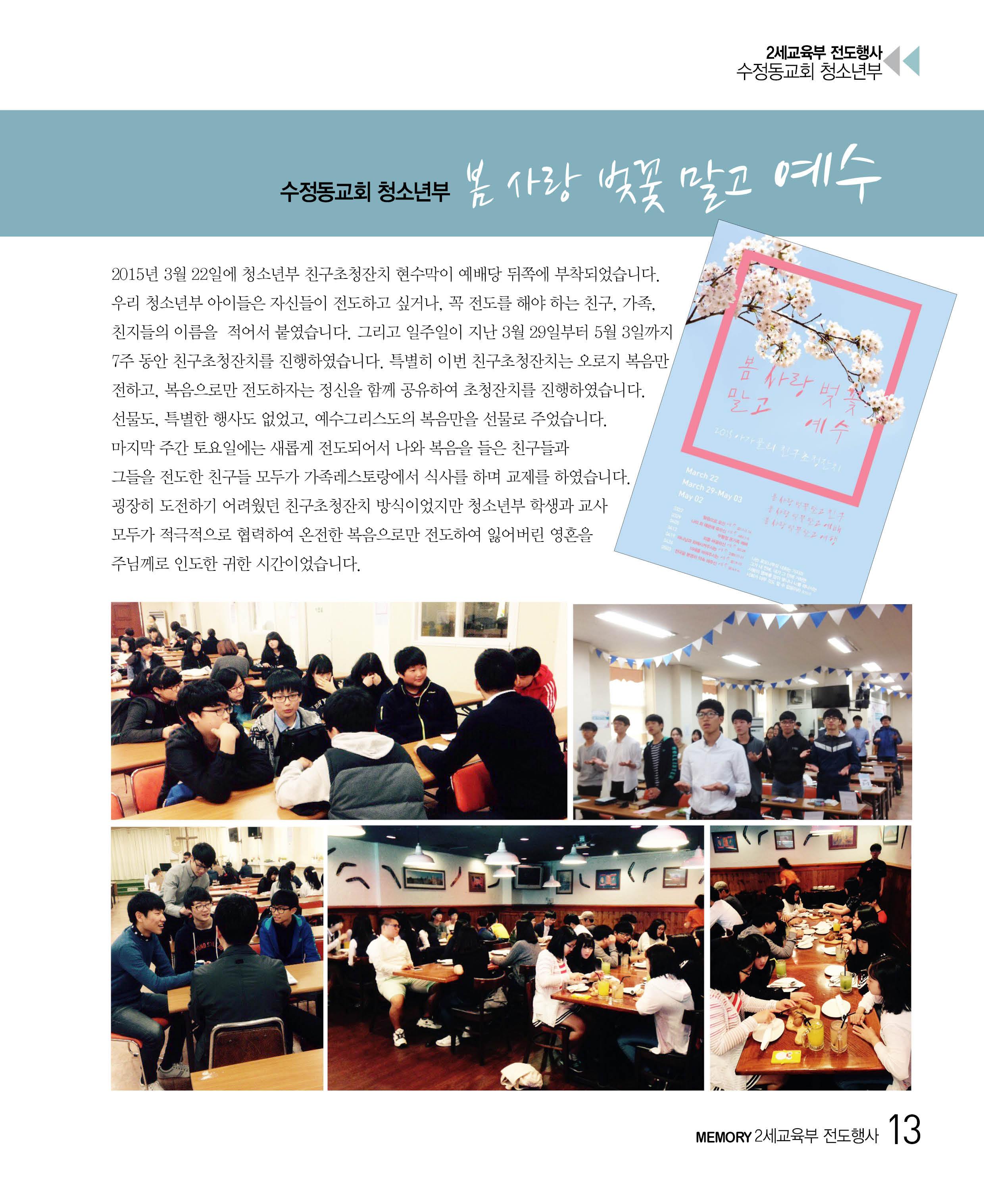 수정동교회소식지16호최종13.jpg