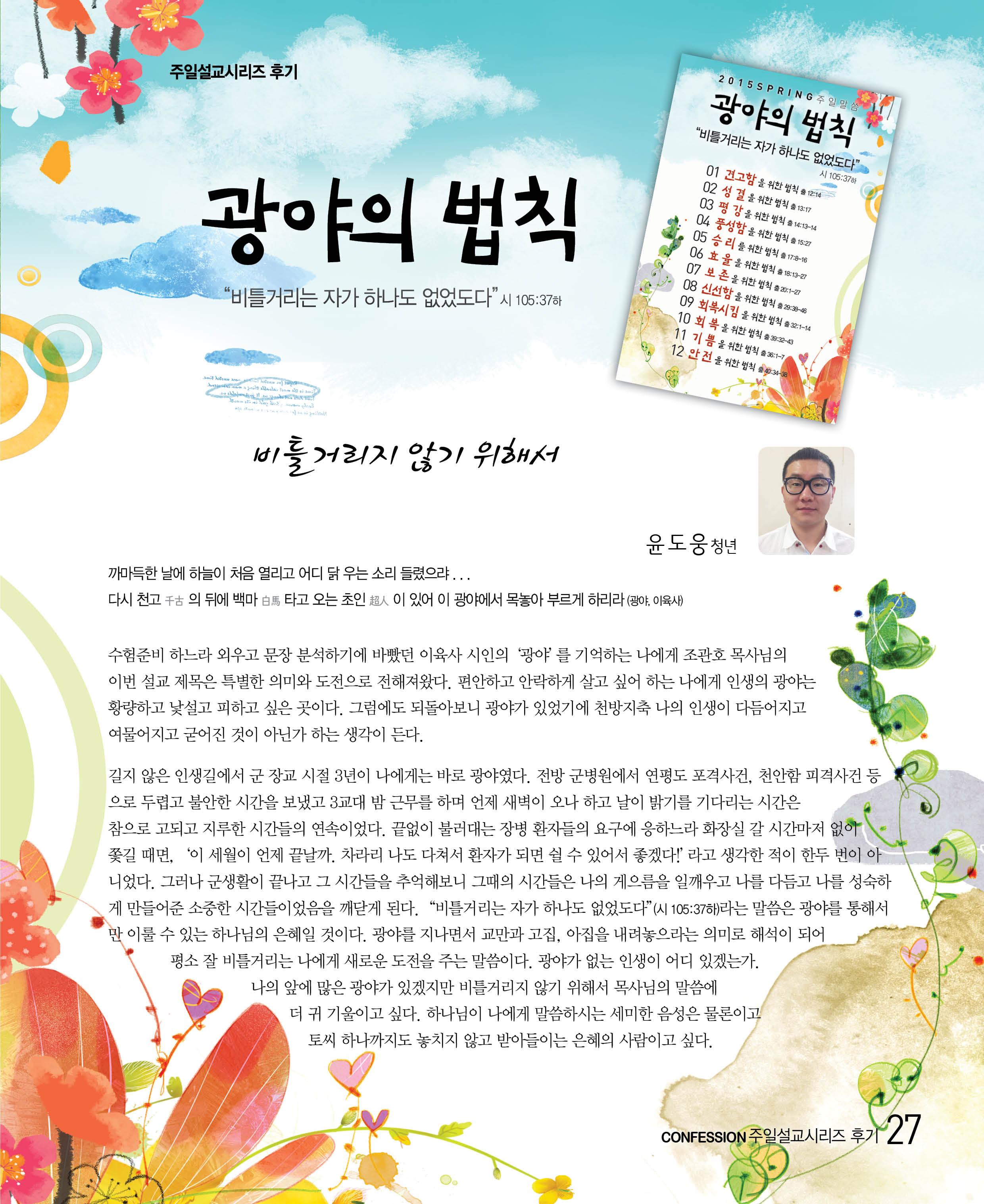 수정동교회소식지16호최종27.jpg