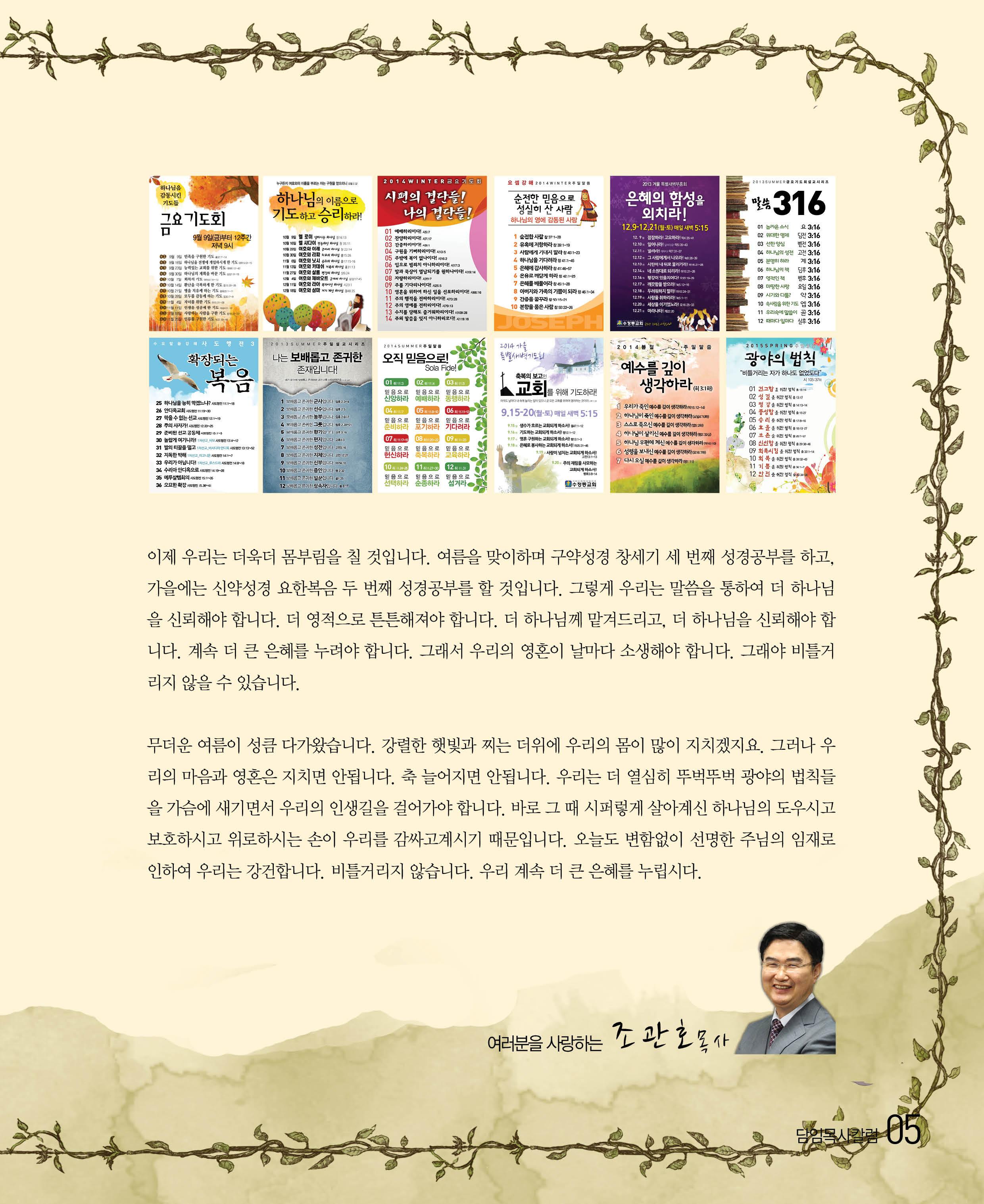 수정동교회소식지16호최종5.jpg
