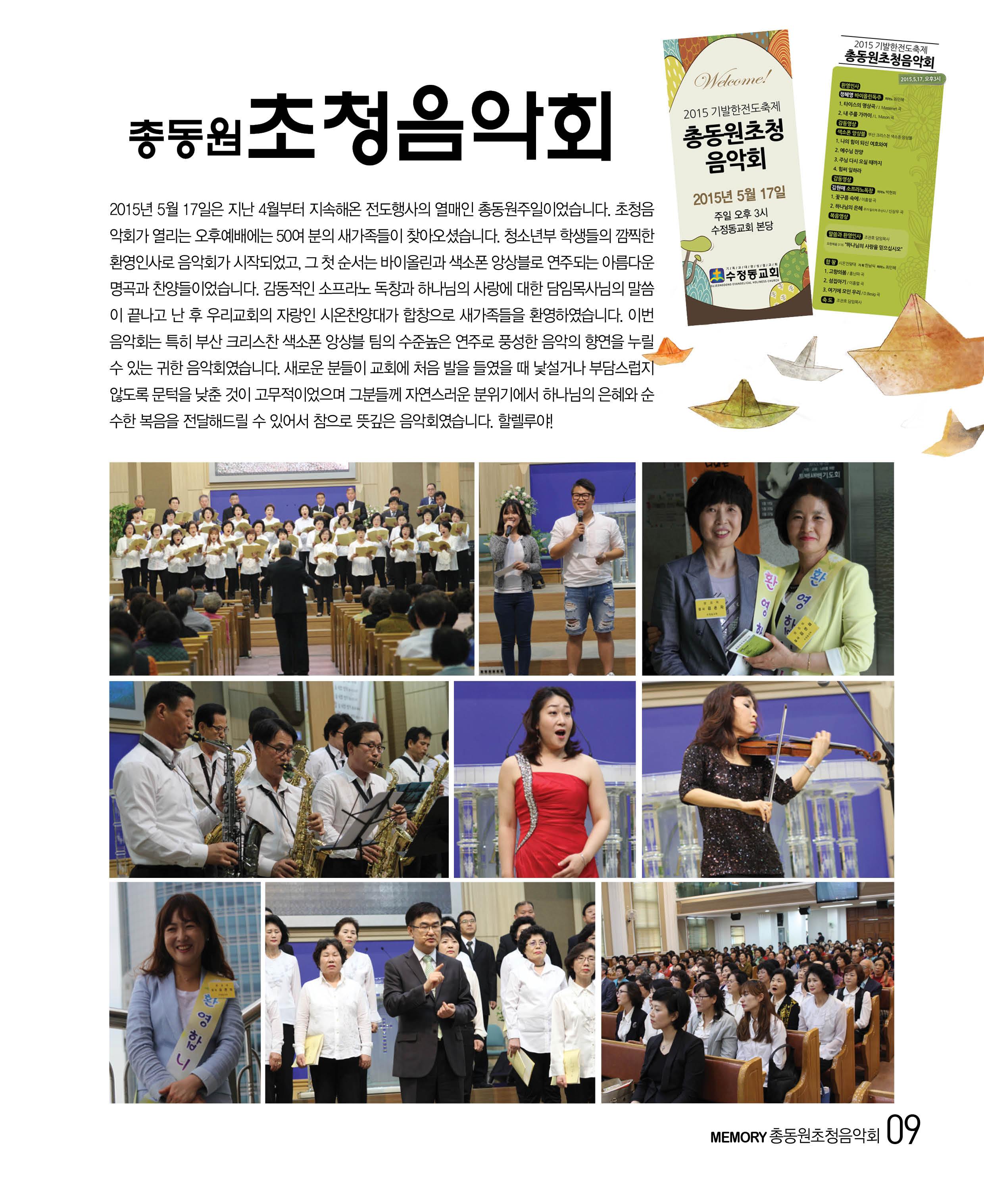 수정동교회소식지16호최종9.jpg