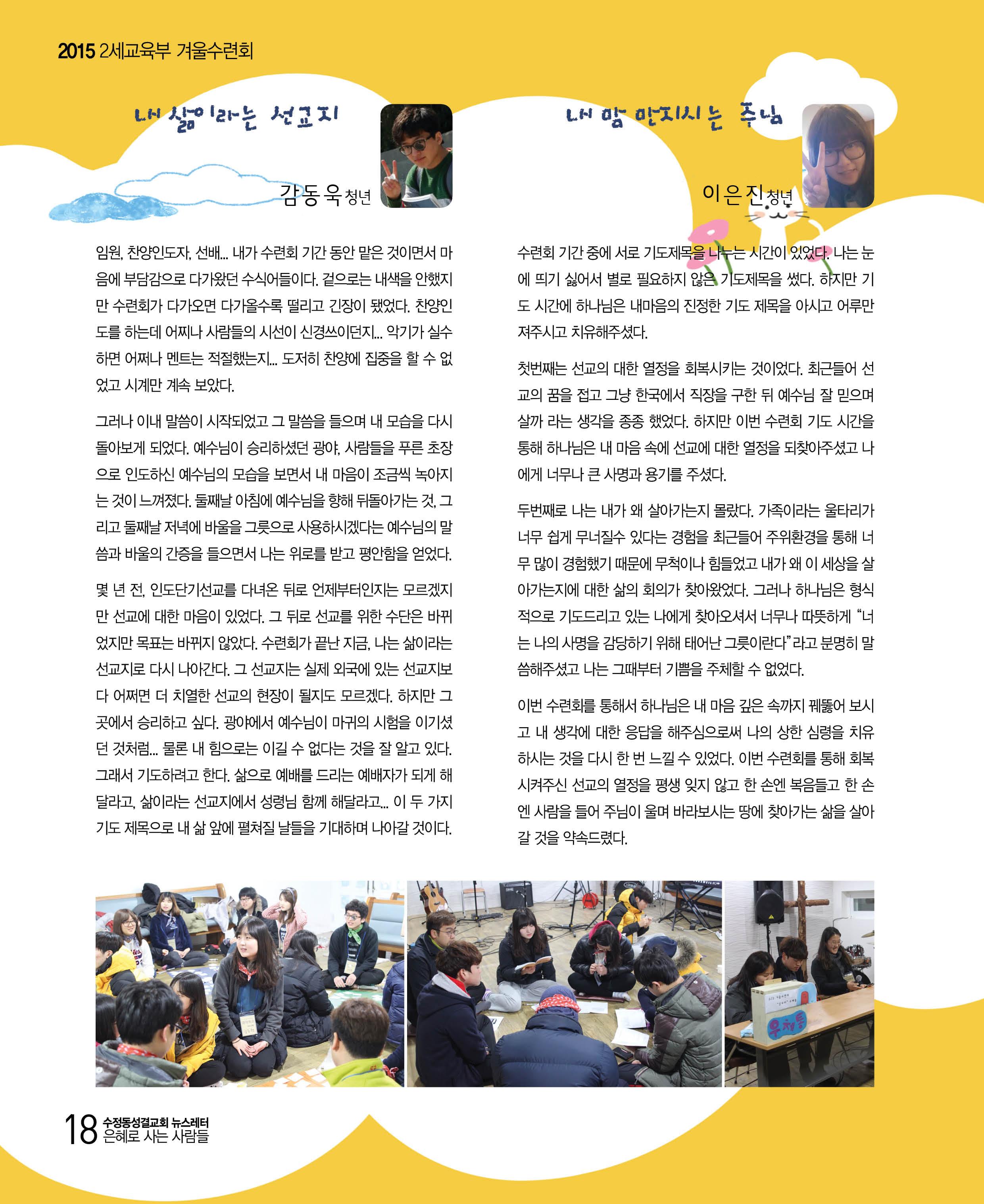 수정동교회소식지16호최종18.jpg