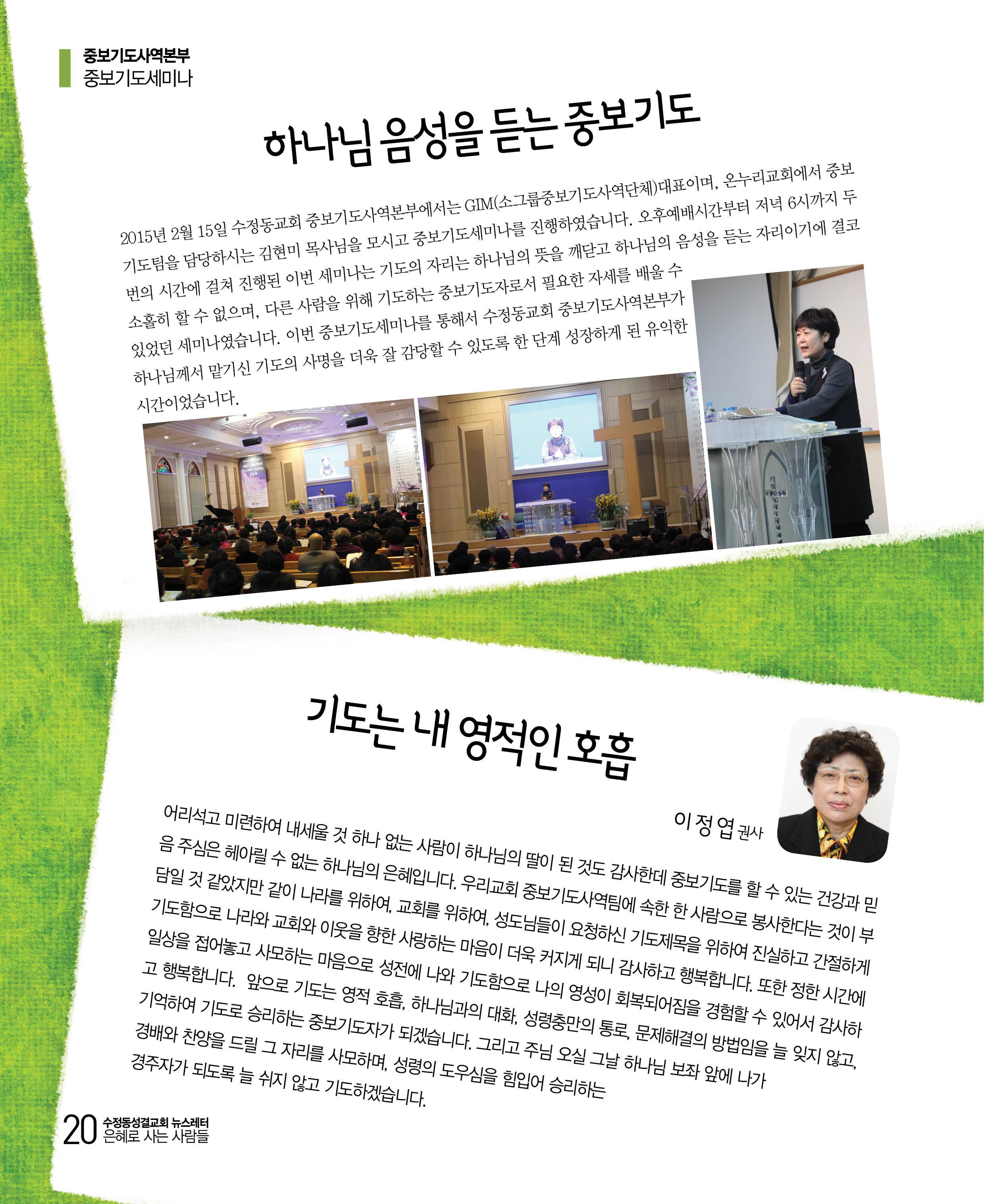 수정동교회소식지16호최종20.jpg