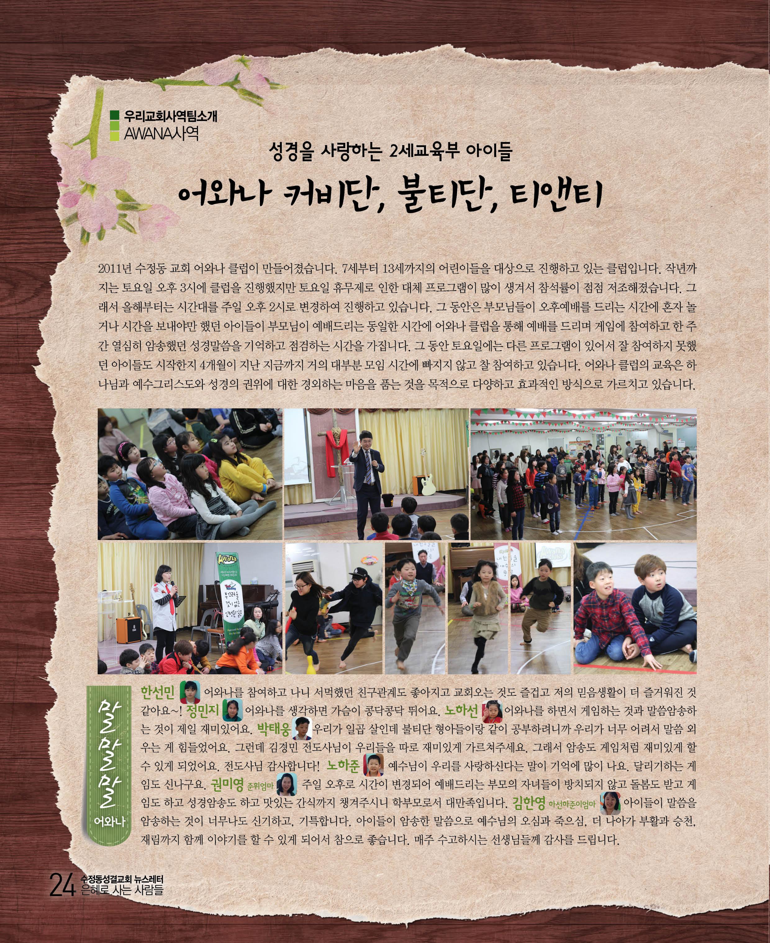수정동교회소식지16호최종24.jpg
