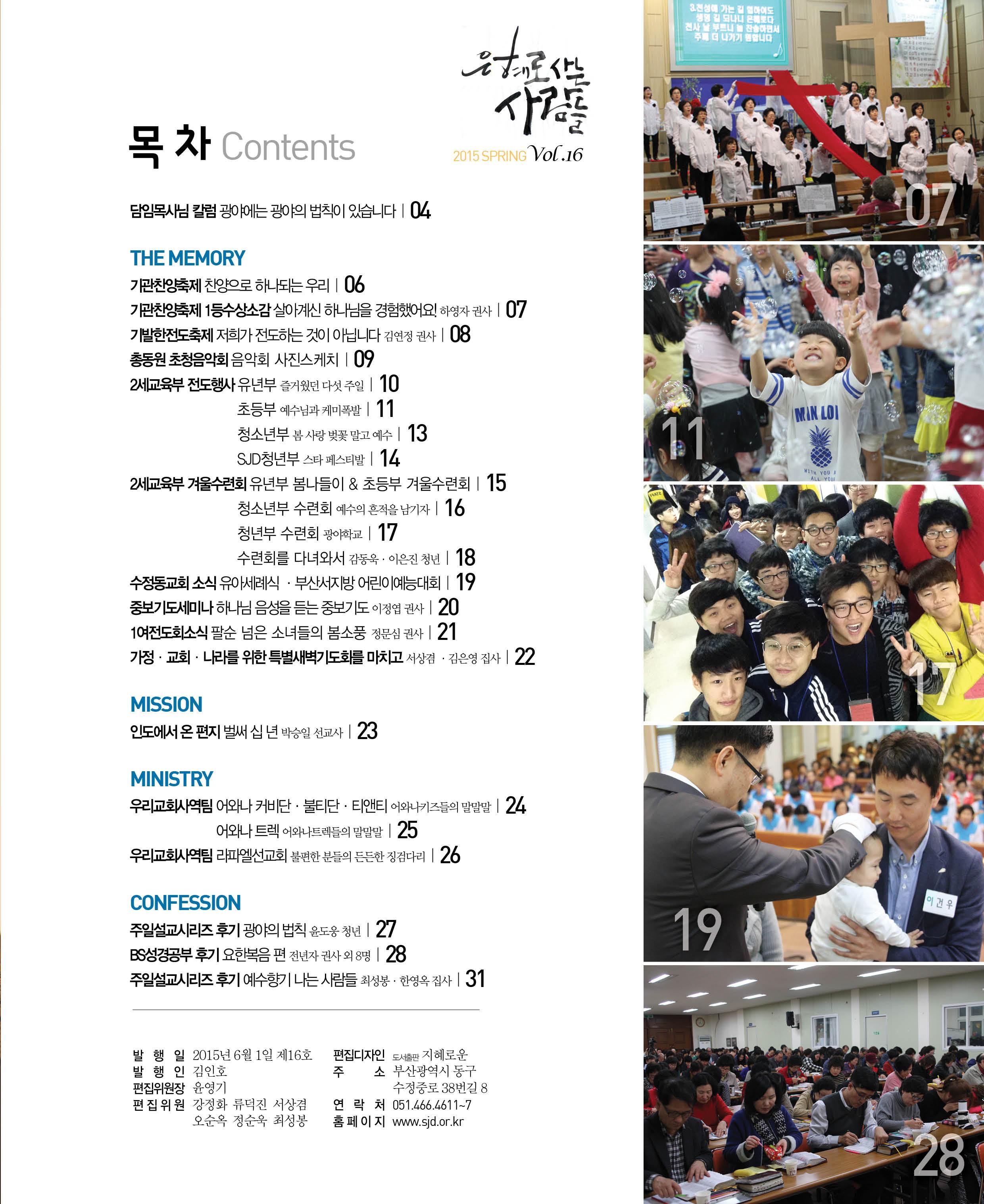 수정동교회소식지16호최종3.jpg