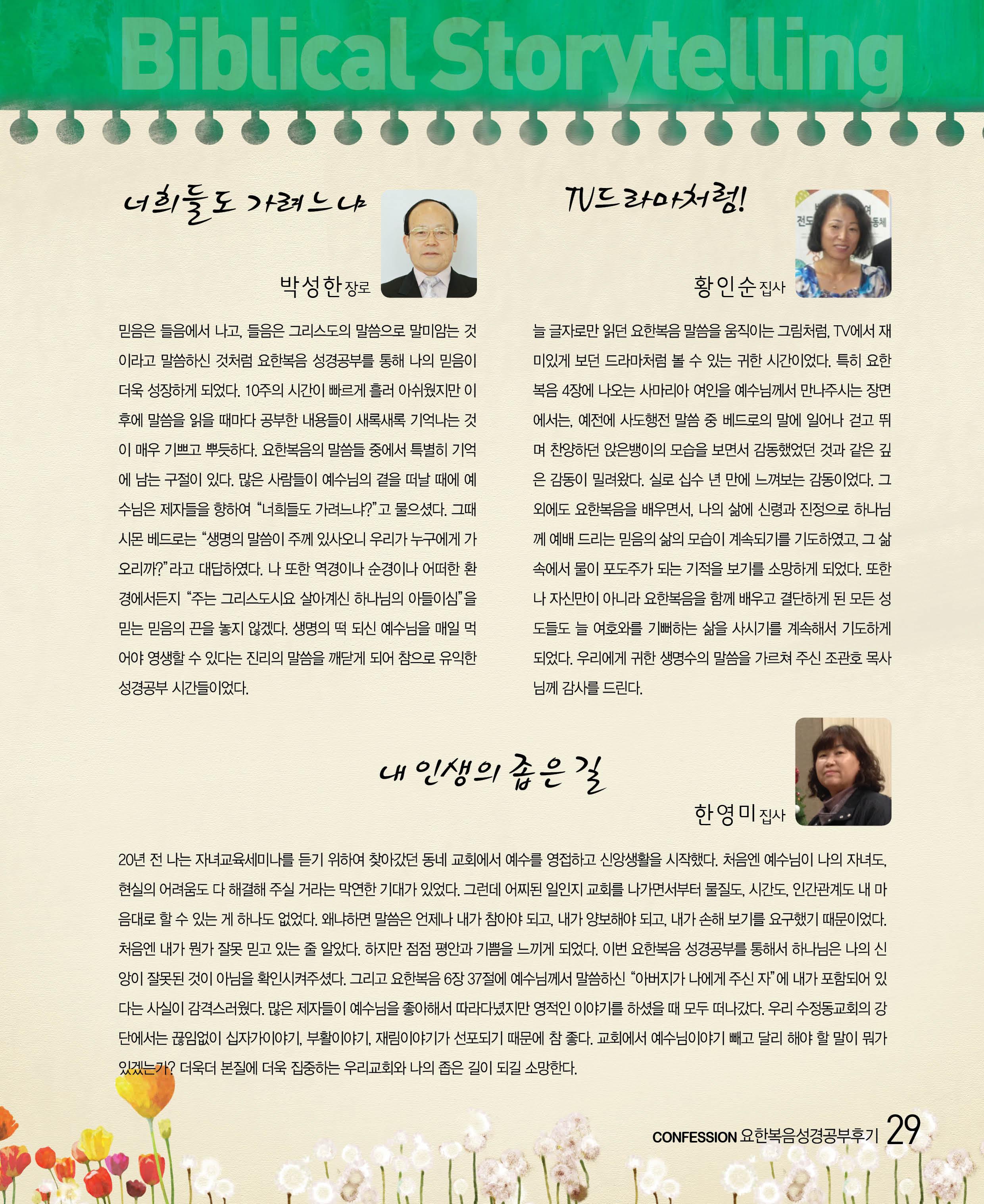 수정동교회소식지16호최종29.jpg